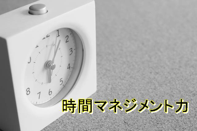 時間マネジメント力
