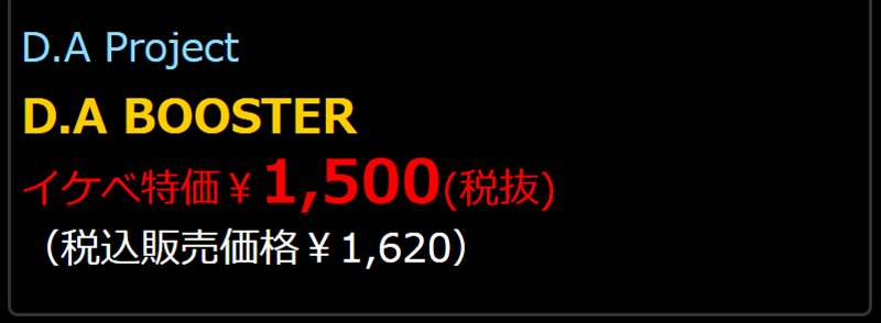 D.A-Boosterが1500円