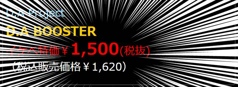 D.A-Booster 1500円! IkebeのセールでD.A-Booster(daブースター)が安い!
