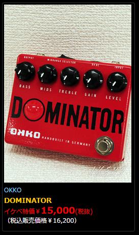 OKKO DOMINATOR 15,000円