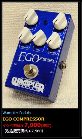 7000円 Wampler Pedals Ego Compressor