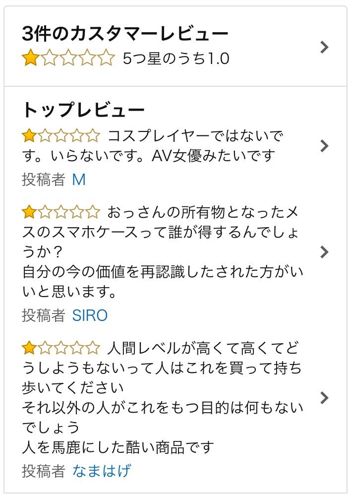 【レビューがヒドイ】御伽ねこむ おっぱいスマホケース(iPhone6/6s対応)おっぱいマウスパッドのレビューが超キモイ!w 御伽ねこむ
