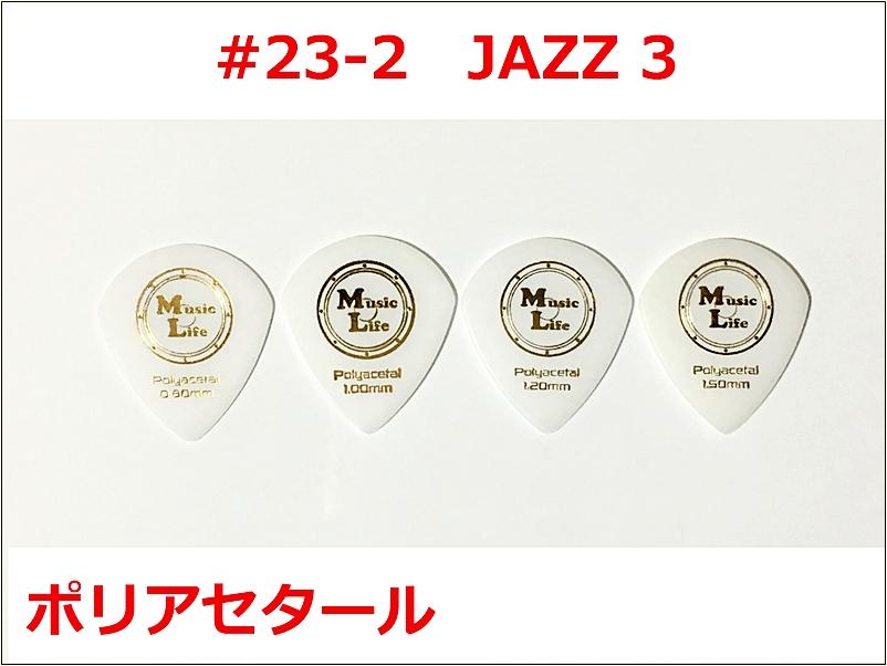 50円 JAZZ3 ポリアセタール 1枚50円 MLピックを作る理由 -品質の良い物を出来るだけ安く。その先の想い-