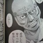 ボクシング漫画の「はじめの一歩」の鴨川会長