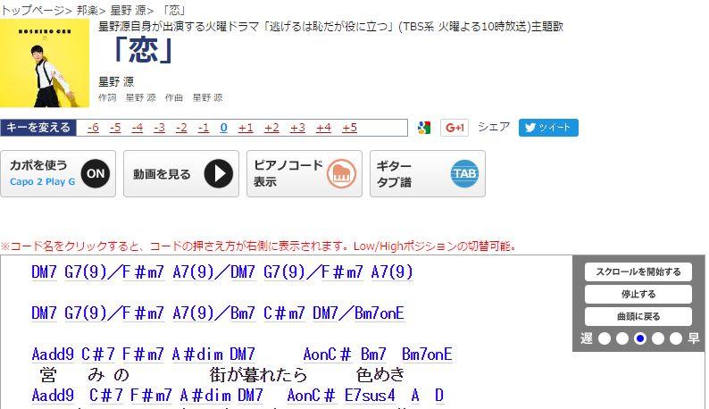 星野源/恋 コード表 無料でギターの練習に役立つオススメHP 10選!! ギターを上手くなりたい人は見ないと損!