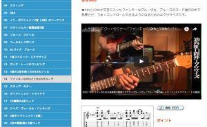 トモ藤田 ギター・セミナー グルーヴ