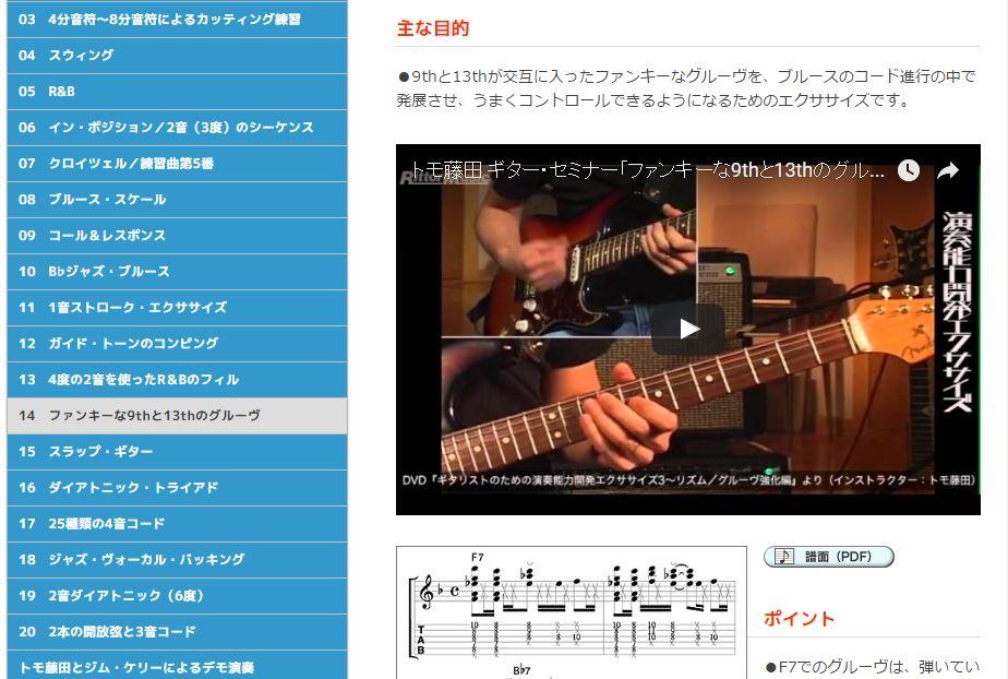 トモ藤田 ギター・セミナー グルーヴ 無料でギターの練習に役立つオススメHP 10選!! ギターを上手くなりたい人は見ないと損!