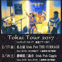トゥクトゥクスキップ 2/17 名古屋、2/18静岡とツアーをします!!入場無料です!