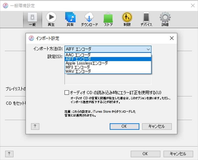 インポート設定をAIFFエンコーダーに 【プロが教える】iTunesにCDから最高音質で取り込む方法!浅倉大介氏も絶賛!