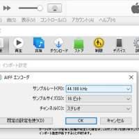 CDから圧縮せずそのままの音質でiTunesに取り込む方法