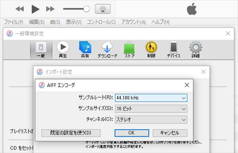 CDから圧縮せずそのままの音質でiTunesに取り込む方法 【プロが教える】iTunesにCDから最高音質で取り込む方法!浅倉大介氏も絶賛!