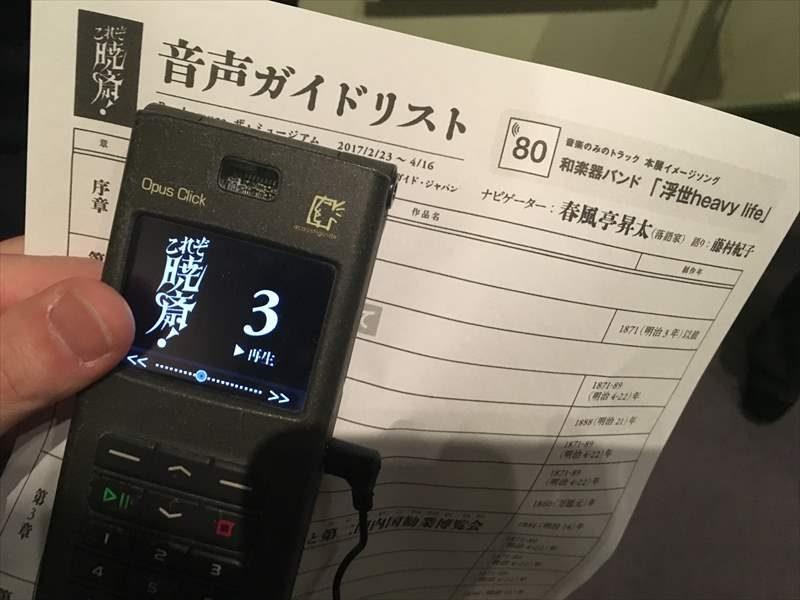 音声ガイドが無料! 「これぞ暁斎! 世界が認めたその画力」のオープニング・セレモニーに招待して頂きました!