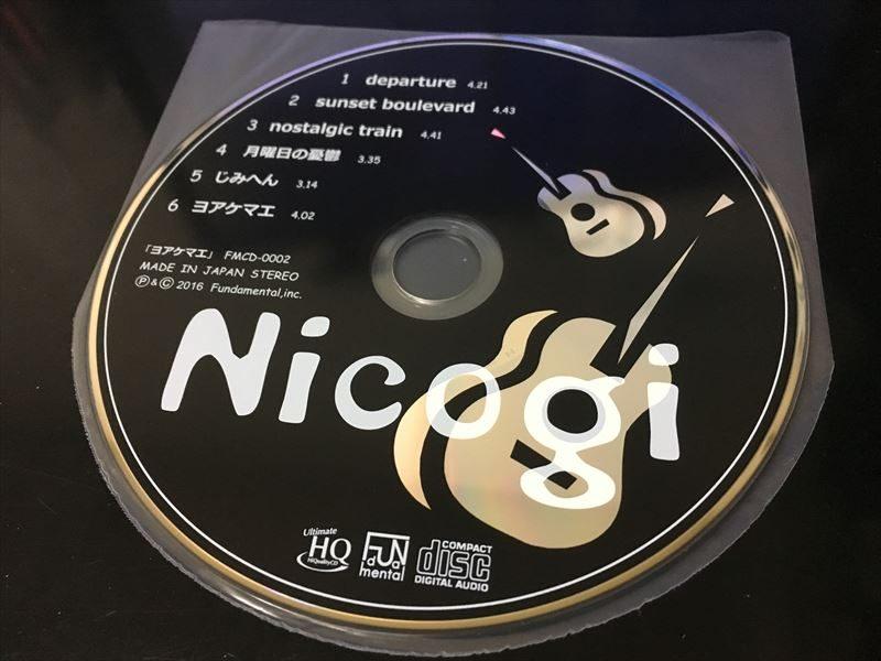 じっくり曲を練られて、じっくり録音に時間をかけて完成したのが2nd Album「ヨアケマエ」。
