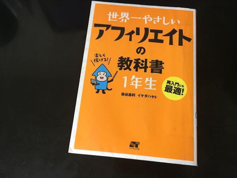 【まとめ】世界一やさしい アフィリエイトの教科書 1年生 染谷 昌利、イケダ ハヤト がとても勉強になった!