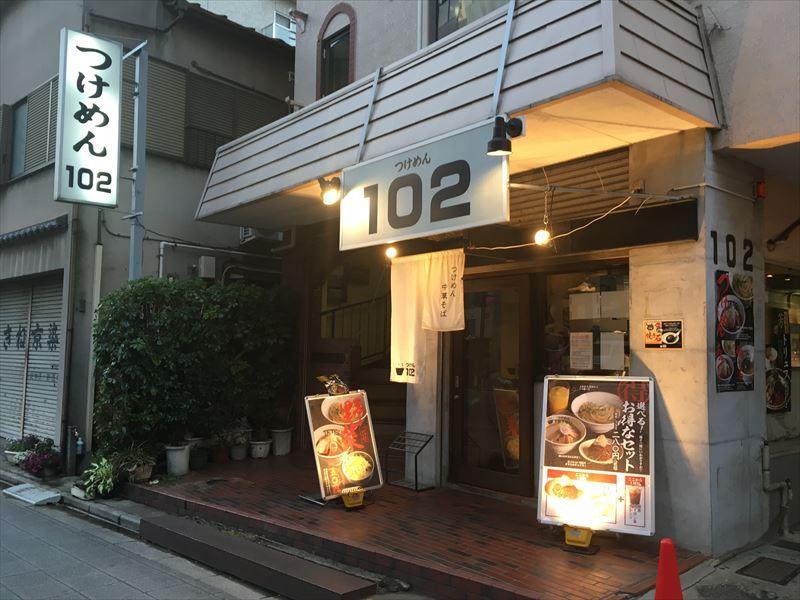 人気店「つけめん102 大宮店」 大宮ラーメン激戦区!人気店「つけめん102 大宮店」が超美味い!