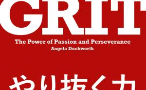 欲しい物を手に入れるには「 GRIT(グリット)」が必要!見返りを期待しない状態で黙々とやるのみ!!