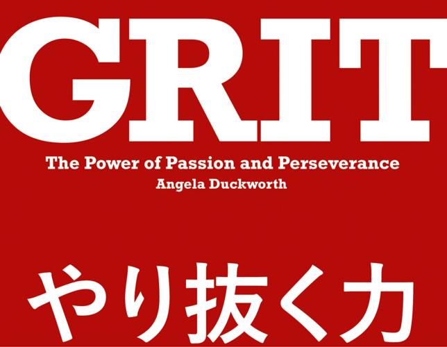 欲しい物を手に入れるには「 GRIT(グリット)」が必要!見返りを期待しない状態で黙々とやるのみ!! 【まとめ】気持ちが前向きになれる人気記事特集!凹んだ気持ちや切り替え・悩みに役に立つ絶対読むべきオススメ記事まとめ!