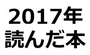 【2017年】今年に読んだ本一覧