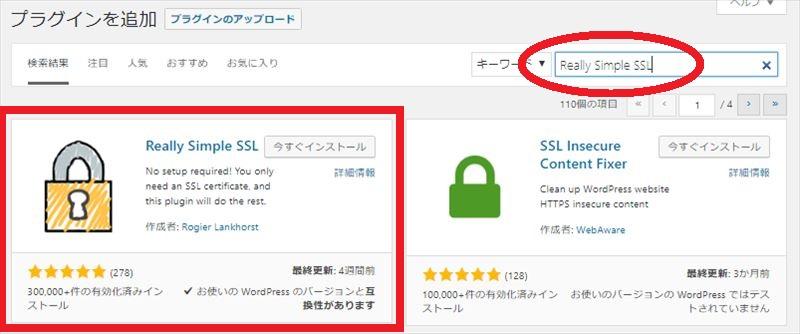 Really Simple SSL プラグインをインストールする 5分で出来る!ワードプレスをSSL化(HTTPS化)する初心者でも簡単にできる方法!