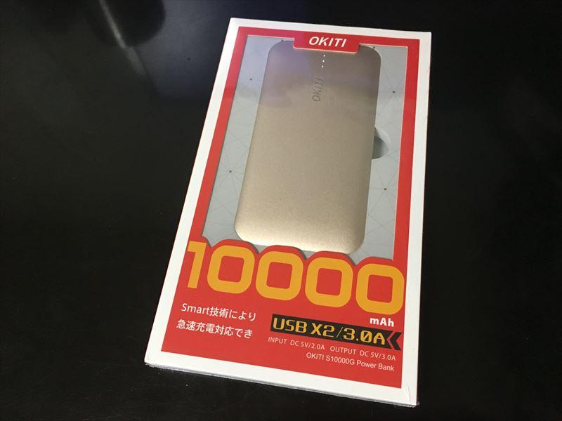 【充電実測】Okiti モバイルバッテリー 10000mAhが最高にオススメ!ケーブル無しで持ち運び出来て荷物が軽くなる!