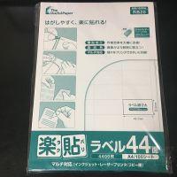 【必見】A-one(エーワン)ラベルシールより圧倒的に安く使いやすいラベルシール「楽貼ラベル」発見!【中川製作所 】