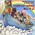 【CD】おいでよ / トゥクトゥク・スキップ