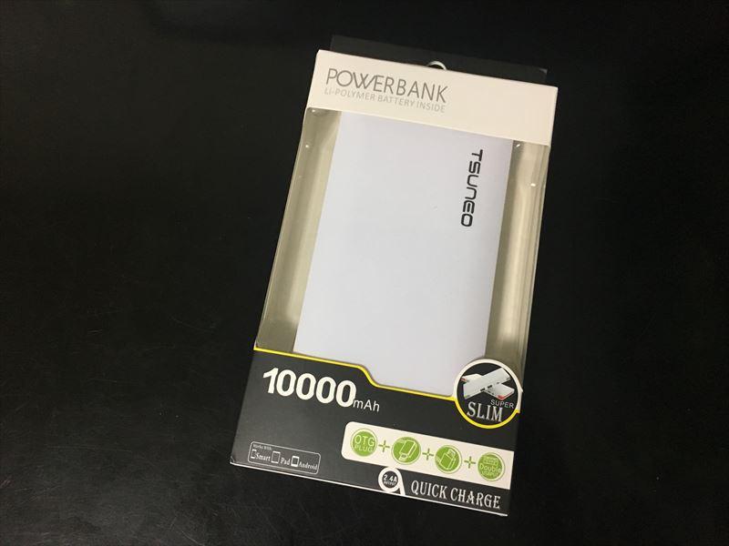 【徹底解析】TSUNEO モバイルバッテリー 10000mAhの圧倒的軽さ!ケーブル内蔵!大容量!安さ! 最強のモバイルバッテリーです!
