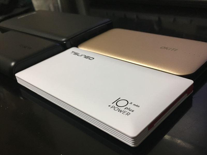 持っている全てのバッテリーを画像で比較してみましょう。 【徹底解析】TSUNEO モバイルバッテリー 10000mAhの圧倒的軽さ!ケーブル内蔵!大容量!安さ! 最強のモバイルバッテリーです!(Dmtown)