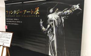 ファンタジーアート展 天野喜孝さんの原画に感動! FFファンは絶対行くべし!!