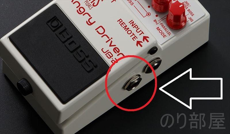 JB2 REMOTOペダルの使用で真価が発揮される! 【オススメ】BOSS JB-2 Angry Driverの便利な使い方!持っておいて損はしない歪みエフェクター!!