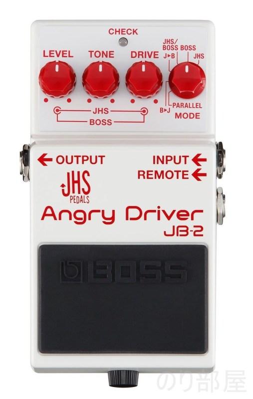【本日発売】JB-2 Angry Driverの機能が凄すぎた!1台は持っておきたい歪みエフェクター!! 【オススメ】BOSS JB-2 Angry Driverの便利な使い方!持っておいて損はしない歪みエフェクター!!