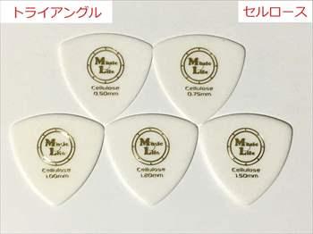1枚50円 トライアングル セルロース  MLピック FLEX ピック 68円(税込) Tortex Triangle 456 JIM Dunlop ギター トライアングル ピック