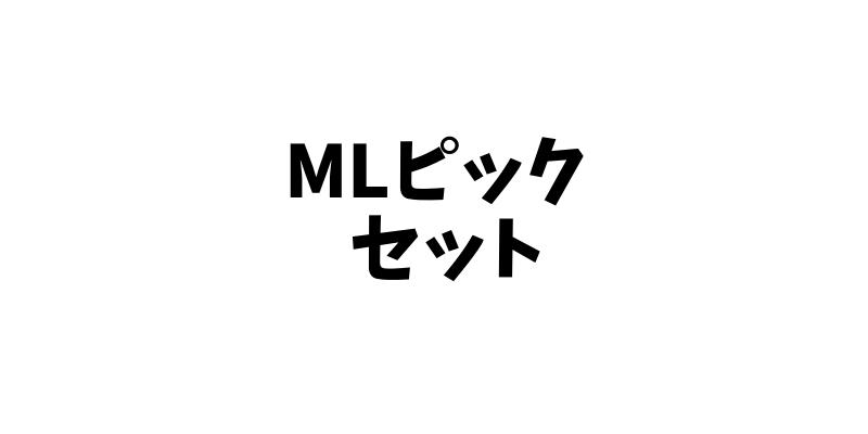 【MLセット一覧】1枚50円 MLピックを試しやすいようにセット販売を始めました。気になるピックを選んでみてくださいね!