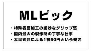 【MLピック一覧】1枚50円。ネットで大人気のピック。特殊表面加工の絶妙なグリップ感のピック。