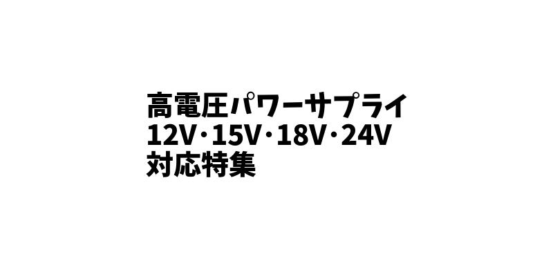 パワーサプライ12V・15V・18V・24V対応特集。高電圧エフェクターの電源はコレ!