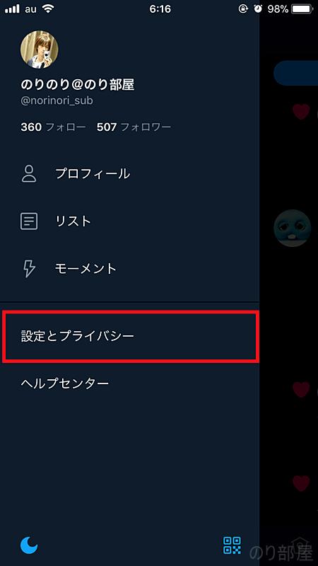 携帯・スマホのクオリティフィルターの場所 【1分で解決】twitterでリプライが表示されない場合は「〇〇」をチェック! 見たい・見たくない場合の設定方法。