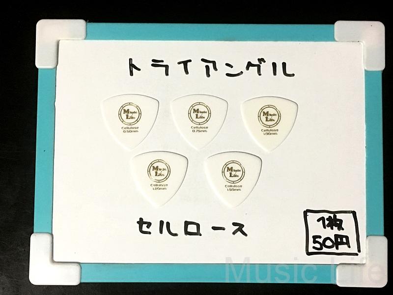 【1枚50円】Triangle トライアングル  Celllose セルロース ピック