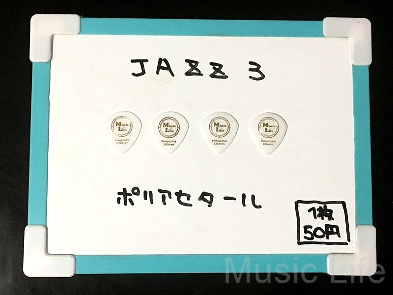 【1枚50円】JAZZ Ⅲ ジャズ3  Polyacetal (ポリアセタール) ピック 【MLピック一覧】1枚50円。ネットで大人気のピック。特殊表面加工の絶妙なグリップ感のピック。