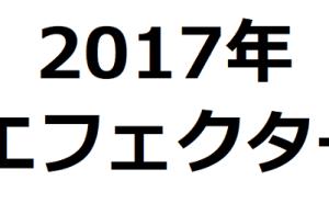 今年、世界で一番売れたエフェクター&エフェクターメーカー TOP20の発表!