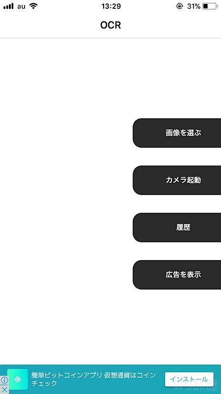 OCRアプリ「OCR」の使い方 【徹底解説】画像の文字をテキスト化・文字の読み取りアプリのオススメは「OCR」!スマホで簡単で文字認識抽出の精度が最高!【文字起こし】