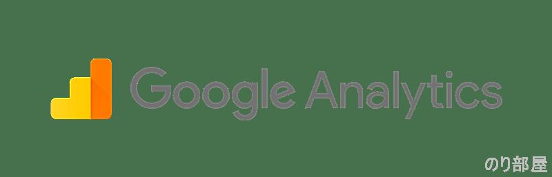 Google Analytics アナリティクスに登録 WordPressブログのオススメの設定。最初にやるべきテーマ、プラグイン、CSSの変更。
