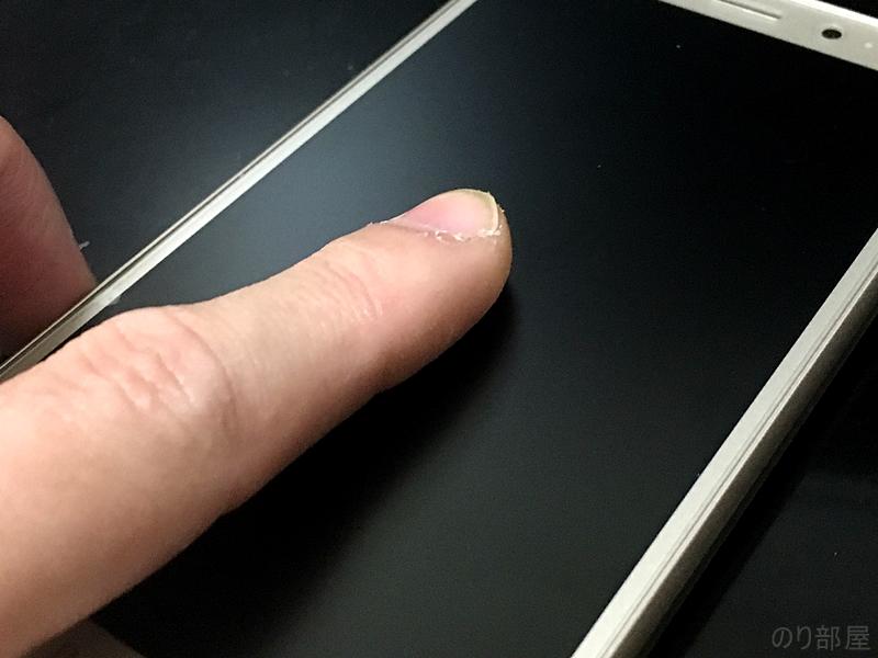 実際に触って指紋の付き具合チェックをしてみます。 BASIO2 SHV36 にオススメの液晶保護フィルム! サラサラで指紋がつかない!【ASDEC NGB-SHV36】
