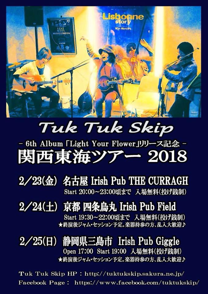 【トゥクトゥクスキップ】6thアルバム発売記念・関西東海ツアー2018!【名古屋・京都・静岡】