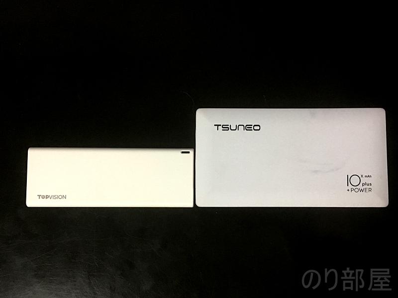 最高のTSUNEO モバイルバッテリーのどちらを使うか?