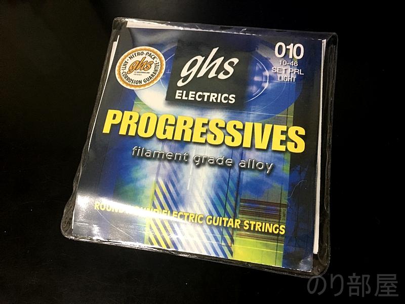 GHS PRLの弦 弦を錆びさせない家庭で出来て簡単な保管方法。楽器屋で買ったらすぐに〇〇をしよう!エレキギター弦、アコギ弦、ベース弦にオススメ!