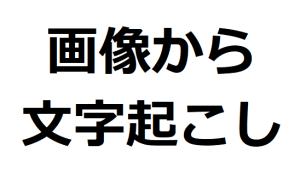 【PC】画像の文字を一瞬でテキスト化する方法!文字の読み取り・文字起こしが簡単・無料で精度が抜群のオススメの方法!