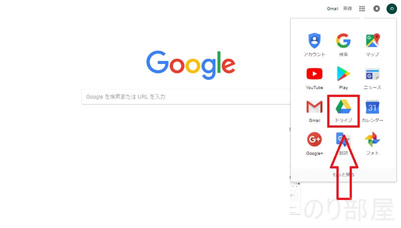 Google Driveをクリック!【PC】画像の文字を一瞬でテキスト化する方法!文字の読み取り・文字起こしが簡単・無料で精度が抜群のオススメの方法!