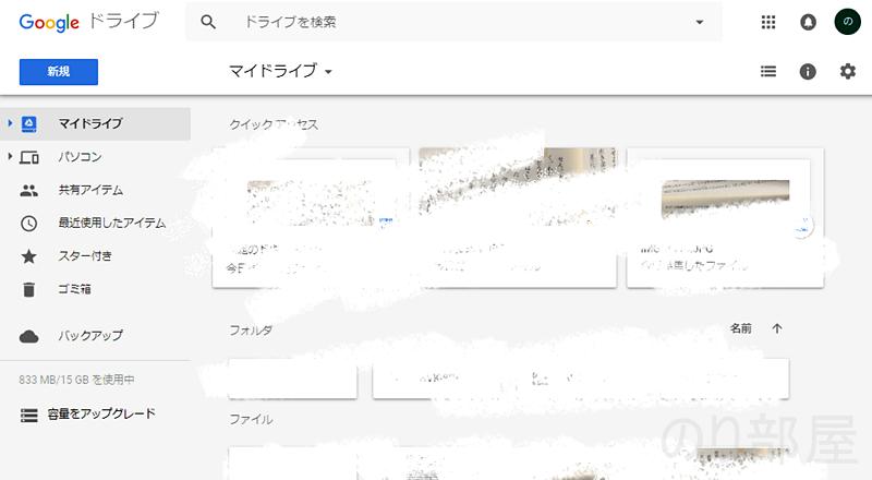 GoogleDriveに画像を登録【PC】画像の文字を一瞬でテキスト化する方法!文字の読み取り・文字起こしが簡単・無料で精度が抜群のオススメの方法!