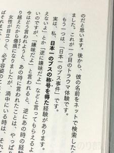 日本一のブスの称号。はあちゅうさんの本を読むのを止めた3つの理由。 「不幸話」「一般人叩き」「矛盾」  #はあちゅう