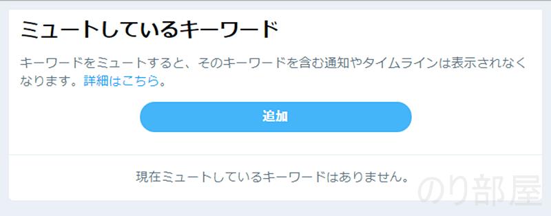 「ミュートしているキーワード」という画面が表示されます。【簡単1分】twitterで邪魔で見たくないツイートを非表示にする方法。うざい嫌いな人・ハッシュタグにも利用可能。【PC・スマホ】